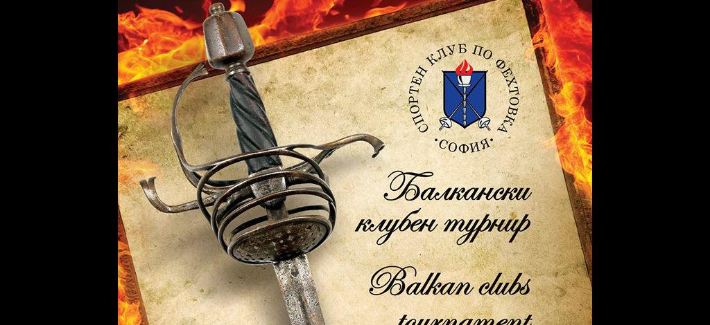 """7ми международен  """"Балкански клубен трнир"""" – шпага мъже и жени"""