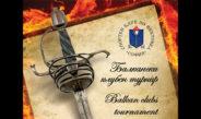 "7th International ""Balkan clubs tournament""-epee/seniors"