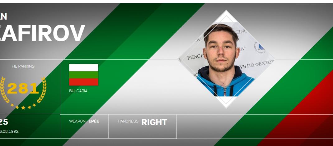 Иван Зафиров 45ти на световната купа по шпага в Берн