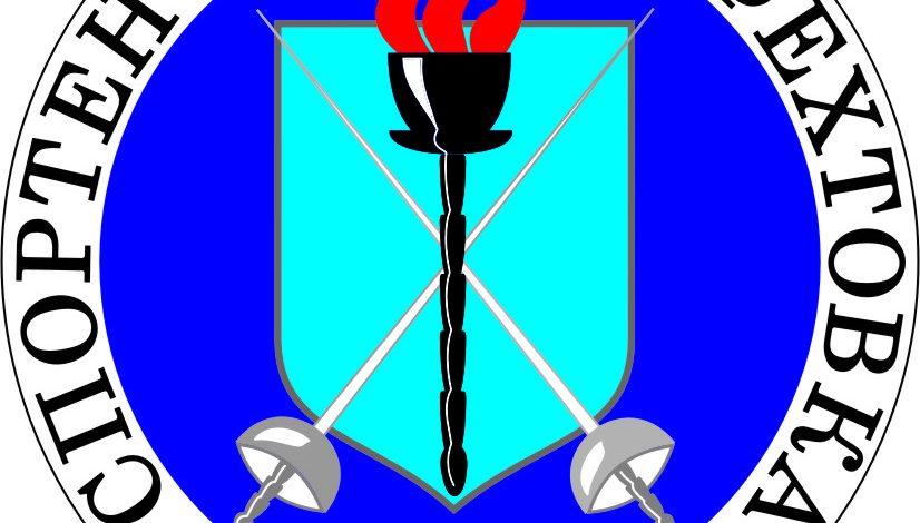Програма за дистанционно обучение по фехтовка.