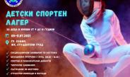 Детски спортен лагер в София!